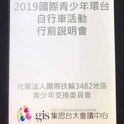 20190714-Camp說明會暨第六次練騎s