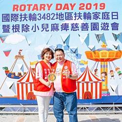 20191214地區扶輪家庭日暨終結小兒麻痺慈善園遊會-3