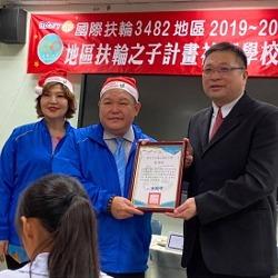 20191225扶輪之子龍山國中s