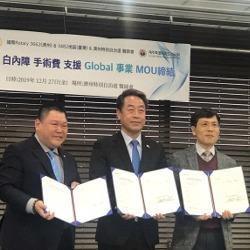 20191227與濟州島簽署申請全球獎助金s