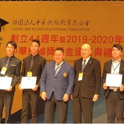20200208-中華扶輪獎學金頒獎典禮